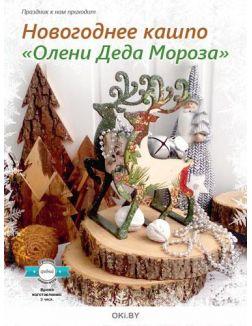 Лукошко идей 12 / 2019
