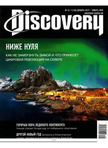 DISCOVERY (ДИСКАВЕРИ) 12 -1 / 2019