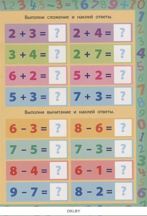 Математика. Готовлюсь к школе с наклейками