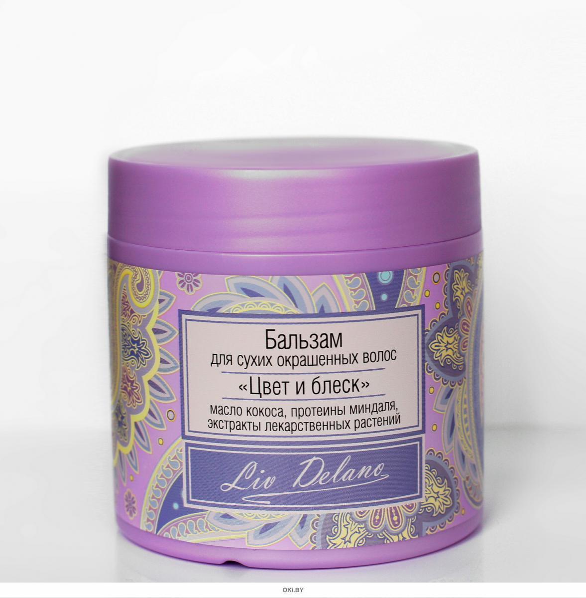 Бальзам «Цвет и блеск» для сухих окрашенных волос, 350г