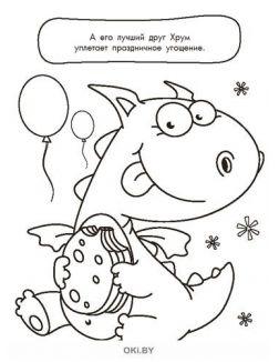 В гости к Дракоше № 9. Раскраска с заданиями «Играю! Рисую! Фантазирую!»