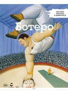 Мастера рисунка и живописи № 51. Фернандо Ботеро