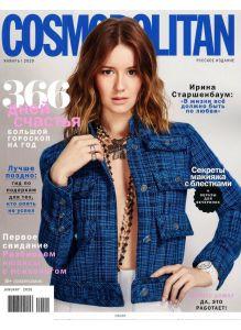 Cosmopolitan Русское Издание мини-формат 1 / 2020