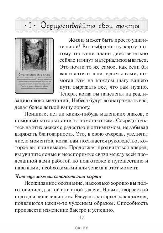 Таро вашего ангела-хранителя (Вирче Д. , Валентайн Р. )