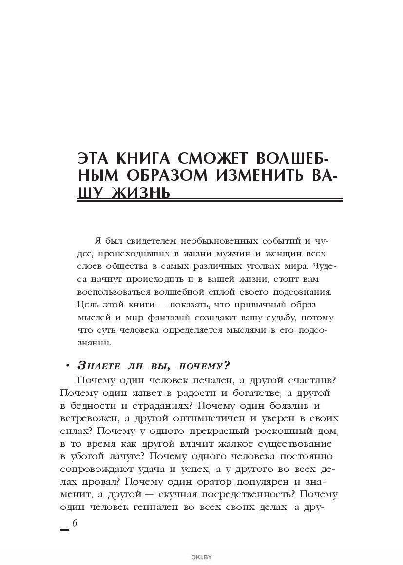 Магическая Сила Разума (Мэрфи Дж. )