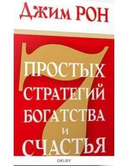 7 простых стратегий богатства и счастья, 2-е изд. (Рон Д. )