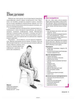 Как рисовать людей (Уилленбринк М. )