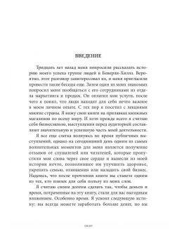 Ключи к успеху (Рон Д. )