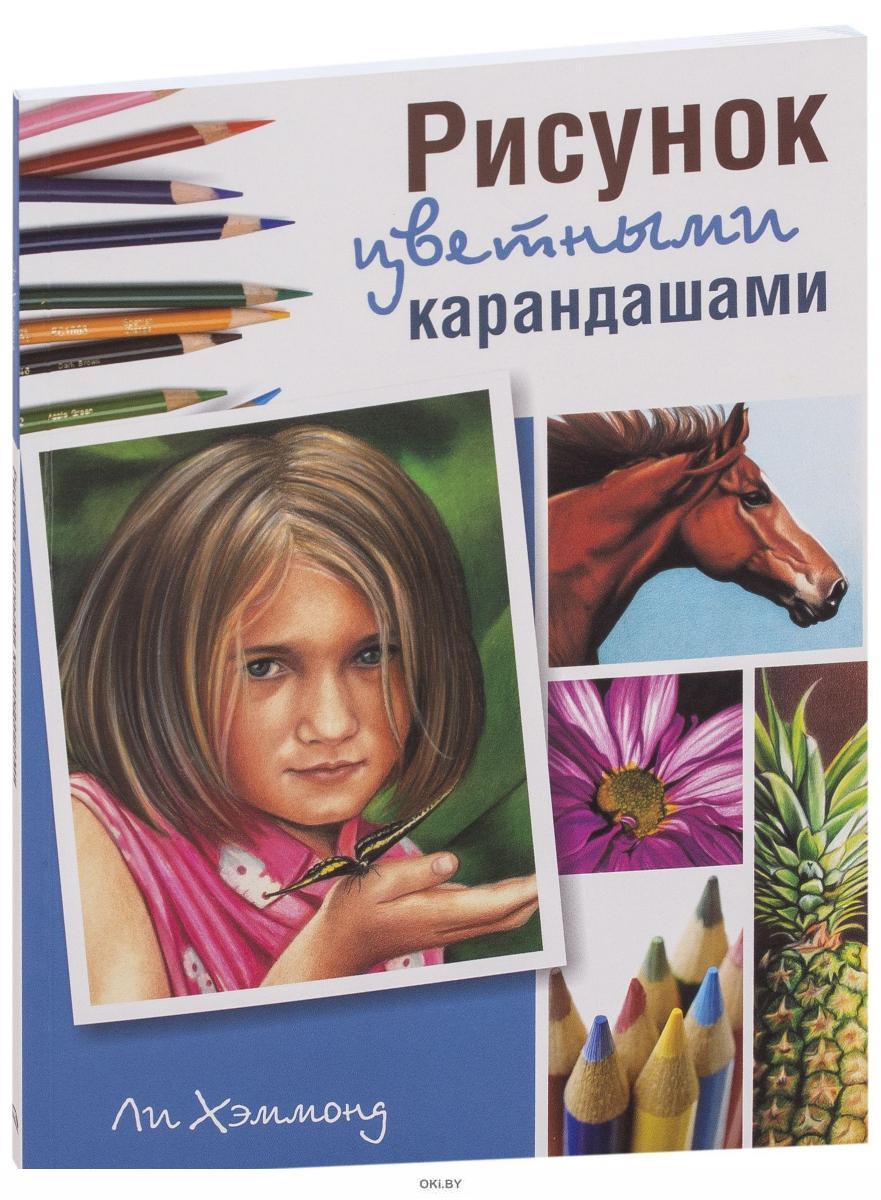 Рисунок цветными карандашами (Хэммонд Л. )