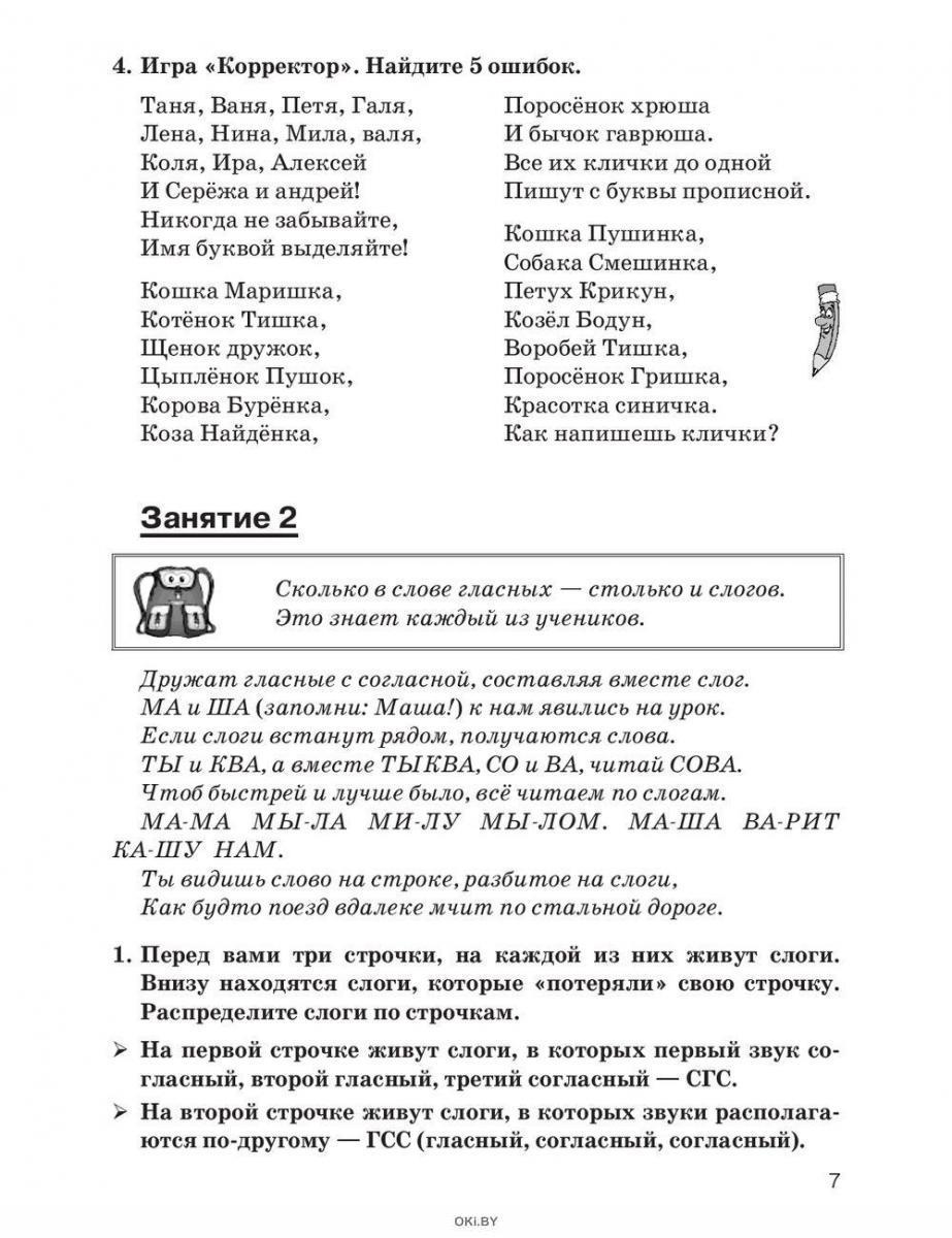 Русский язык на «отлично». 2-4 классы (Глазкова Е. В. )