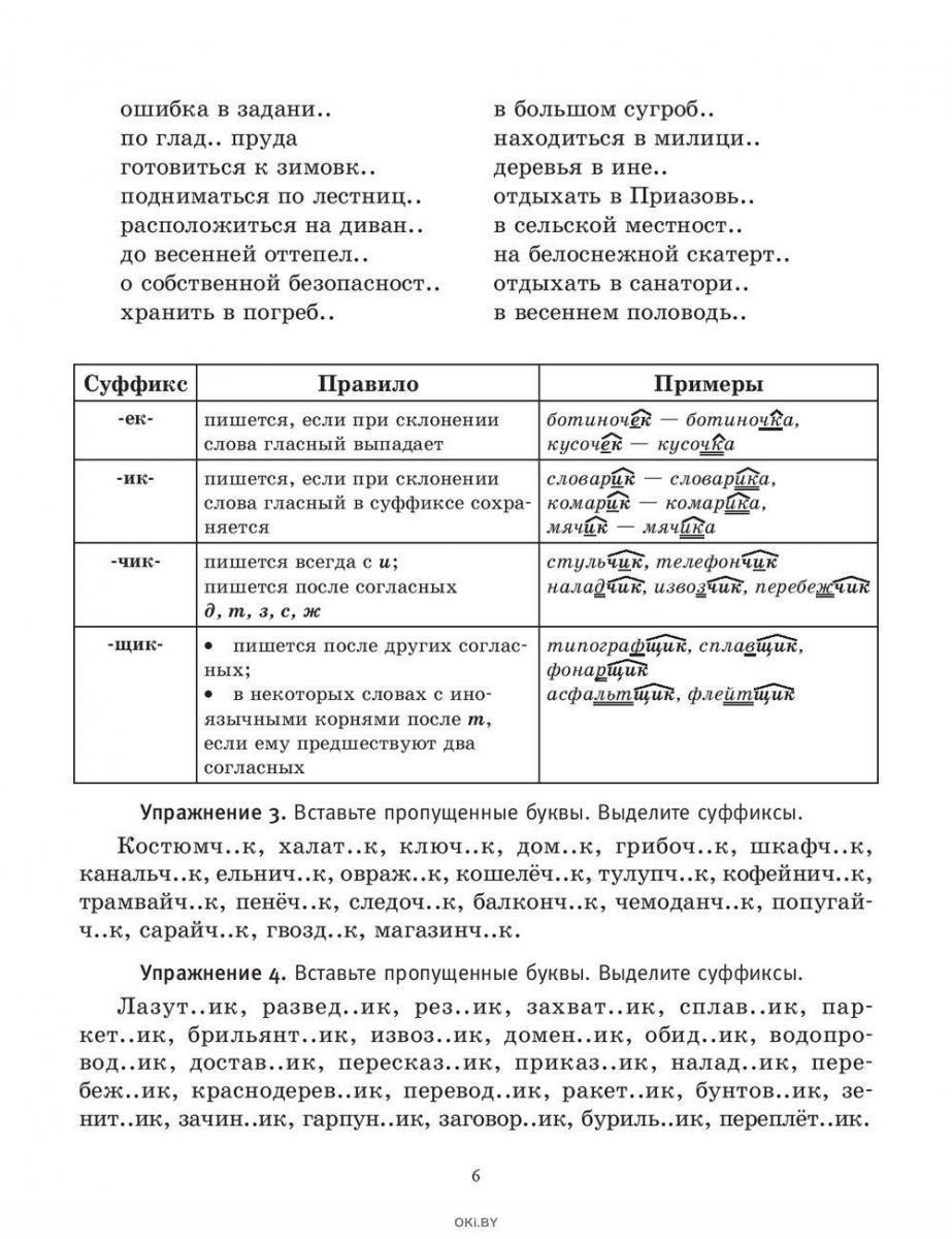 Русский язык на «отлично». 7 класс (Балуш Т. В. )