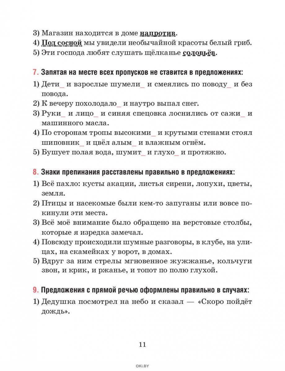 Русский язык. Тесты для тематического и итогового контроля. 5 класс (Балуш Т. В. )
