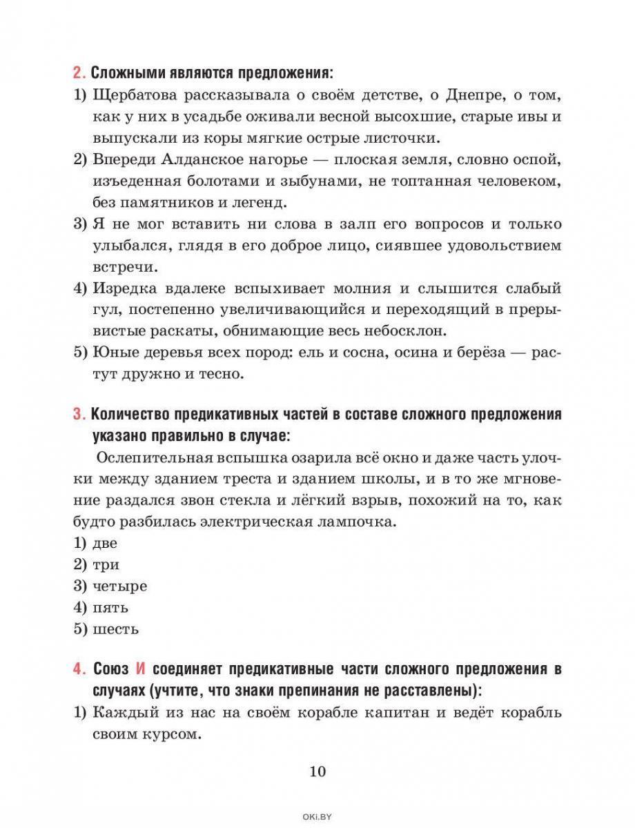 Русский язык. Тесты для тематического и итогового контроля. 9 класс (Балуш Т. В. )