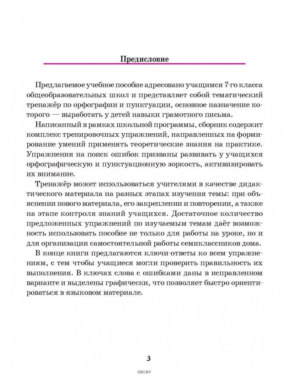 Русский язык. Тренажёр по орфографии и пунктуации. 7 класс (Балуш Т. В. )