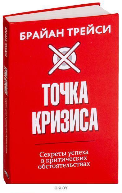 Точка кризиса. Секреты успеха в критических обстоятельствах (Трейси Б. )