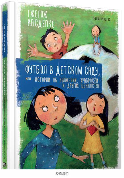 Футбол в детском саду, или Истории об уважении, храбрости и других ценностях (Касдепке Г. )