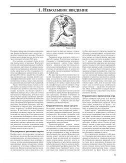 Работа пером и тушью (А. Гаптилл)