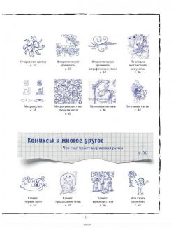 Рисунок шариковой ручкой (Кекк Г. )