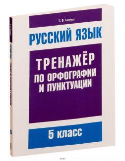 Русский язык. Тренажер по орфографии и пунктуации. 5 класс (Балуш Т. В. )