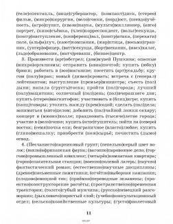 Русский язык. Тренажёр по орфографии и пунктуации. 8 класс (Балуш Т. В. )