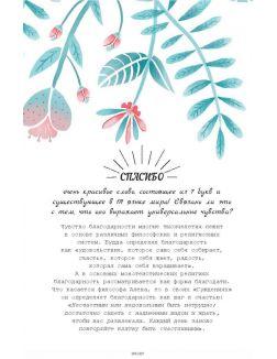 Спасибо! Мой дневник благодарности (Тарди А. -С. , Бретен М. )