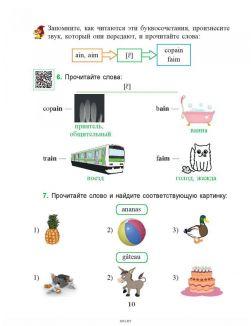 Французский язык. Учимся читать. Учебно-методический тренажёр