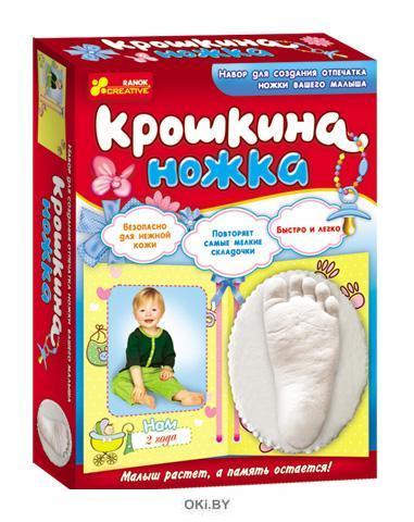 Крошкина ножка - набор для создани отпечатка