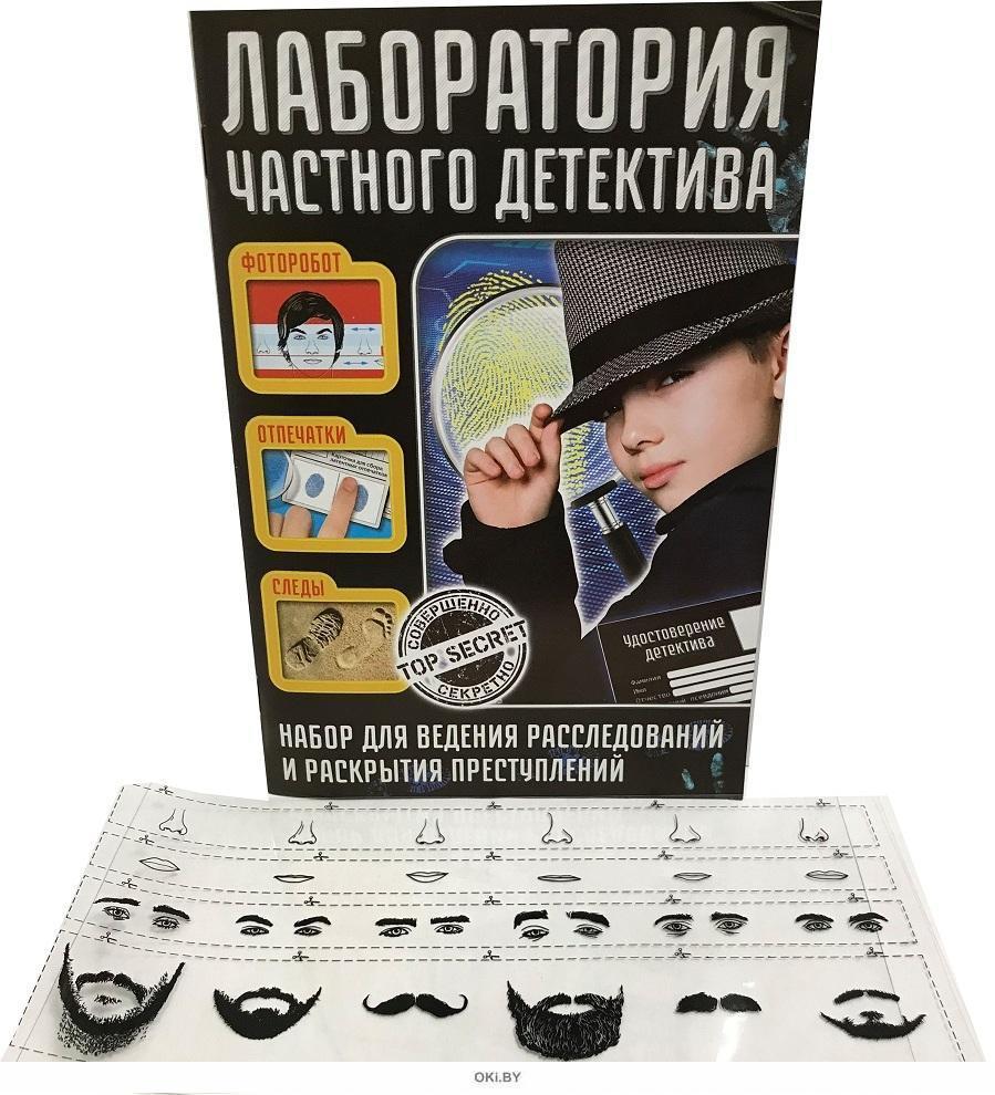 Лаборатория частного детектива - набор для ведения расследований