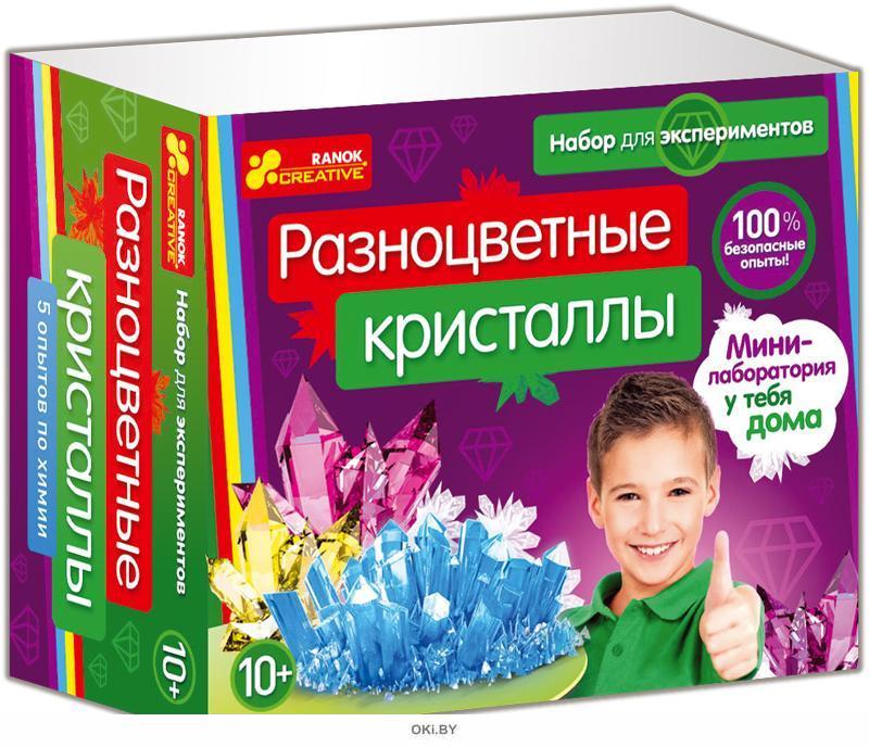 Разноцветные кристаллы - набор для экспериментов