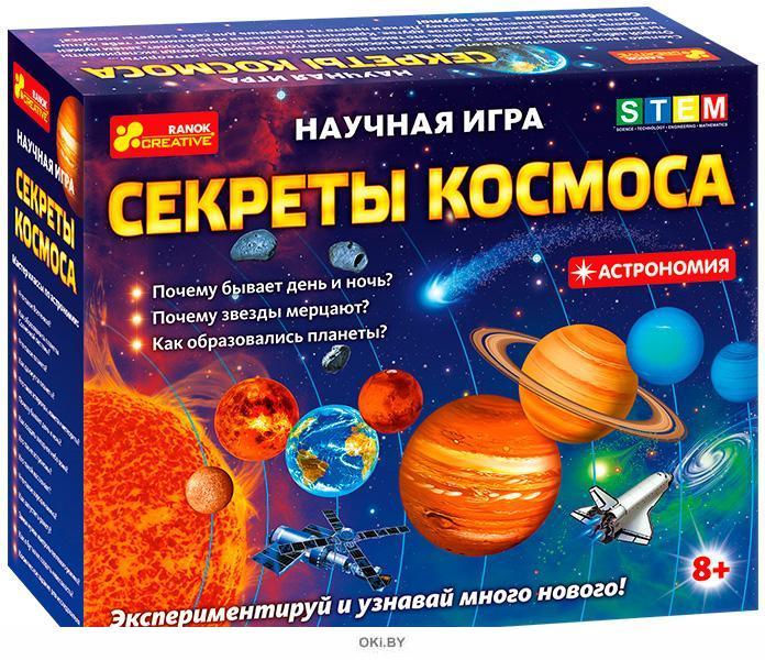 Секреты Космоса - научная настольная игра