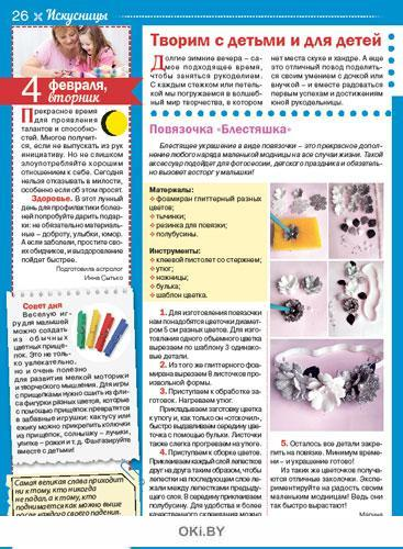 Герой номера - Александр Буйнов. 1 / 2020  Календарь советов