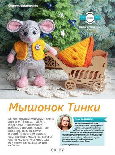 Лукошко идей. Спецвыпуск Творим вместе с детьми и для детей 1 / 2020