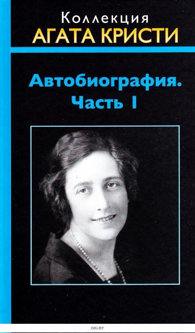 КОЛЛЕКЦИЯ АГАТА КРИСТИ № 86. Автобиография. Часть 1