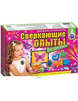Сверкающие опыты для девочек - набор для экспериментов