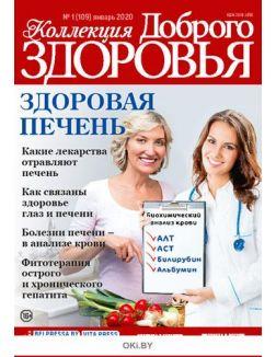 Здоровая печень 1 / 2020 Коллекция «Доброго здоровья»