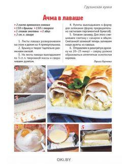Кухни мира: лучшие рецепты 1 / 2020 Коллекция «Домашняя кухня»
