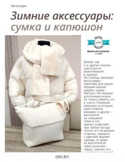 Лукошко идей 1 / 2020