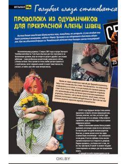 Развлекательный Каламбур 1 / 2020