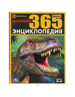Динозавры. 365 фактов. Энциклопедия А4