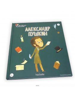 ОНИ ТОЖЕ БЫЛИ МАЛЕНЬКИМИ № 3. Александр Пушкин
