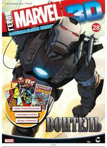 Герои Marvel 3D. Официальная коллекция № 28