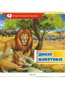 Дикие животные. Энциклопедия в кармане. №4 (19)