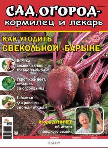 Как угодить свекольной «Барыне» 1 / 2020 Сад, огород - кормилец и лекарь