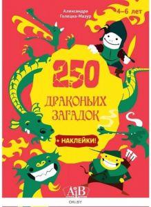 250 драконьих загадок + наклейки