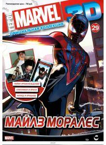 Герои Marvel 3D. Официальная коллекция № 29