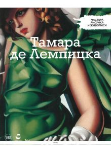 Мастера рисунка и живописи № 54. Тамара де Лемпицка