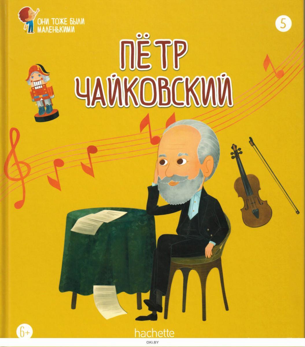 ОНИ ТОЖЕ БЫЛИ МАЛЕНЬКИМИ № 5. Петр Чайковский
