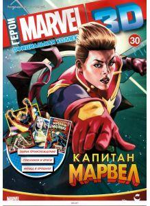 Герои Marvel 3D. Официальная коллекция № 30