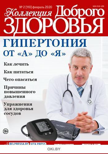 Гипертония от «А» до «Я» 2 / 2020 Коллекция «Доброго здоровья»