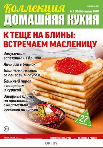 К теще на блины: встречаем Масленицу 2 / 2020 Коллекция «Домашняя кухня»